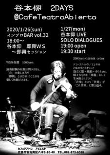 谷本200126.jpg